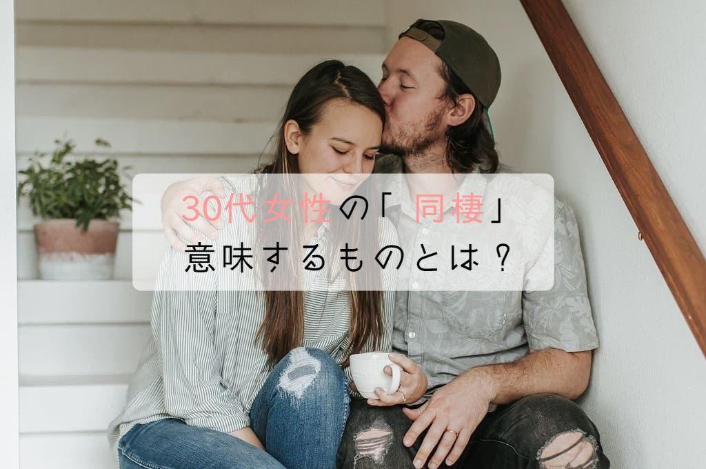 30代女性の「同棲」が意味するものとは?のアイキャッチ画像