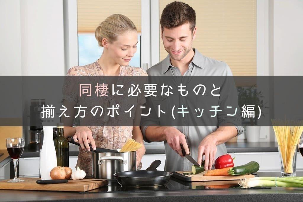 同棲に必要なものと揃え方のポイント(キッチン編)のアイキャッチ画像
