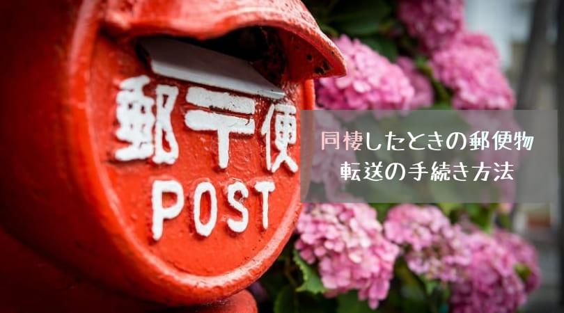 同棲時の郵便物転送の重要性と手続き方法