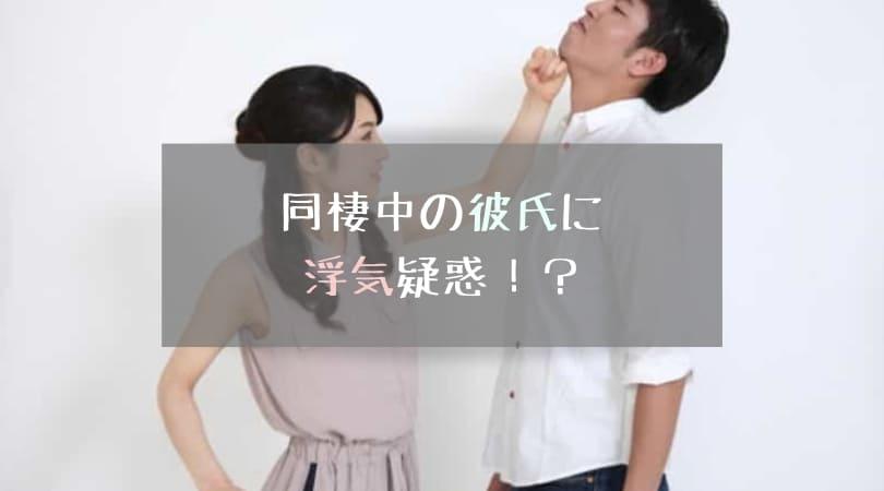 同棲中の彼氏に浮気疑惑!?見極めと対策法