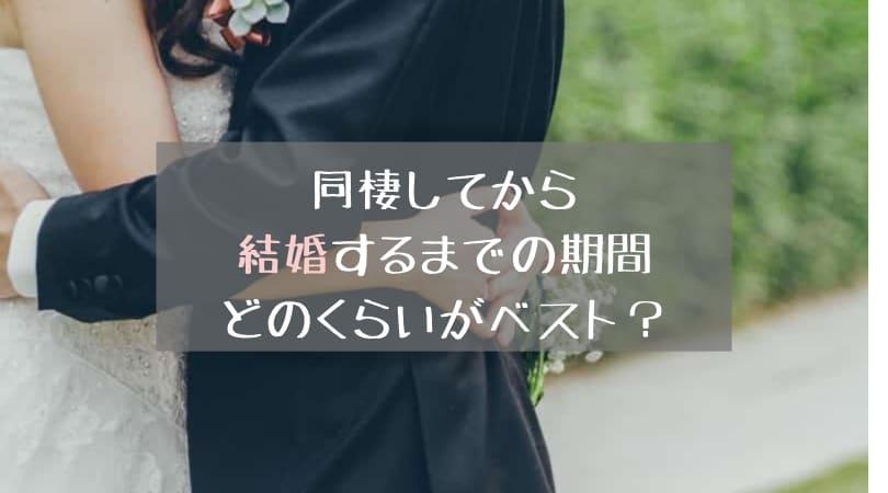 同棲してから結婚するまでの期間はどのくらいがベスト?2人に必要な同棲期間とは?