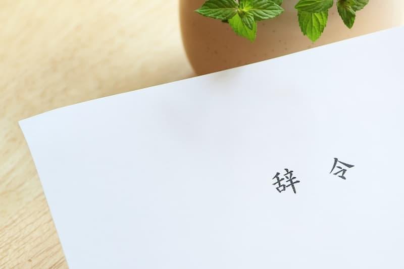 同棲中の突然の転勤辞令…どう捉える?