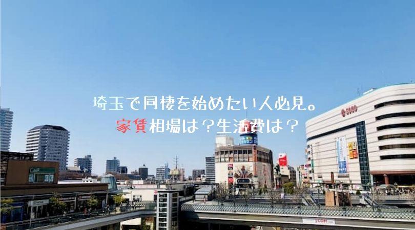 埼玉で同棲の家賃