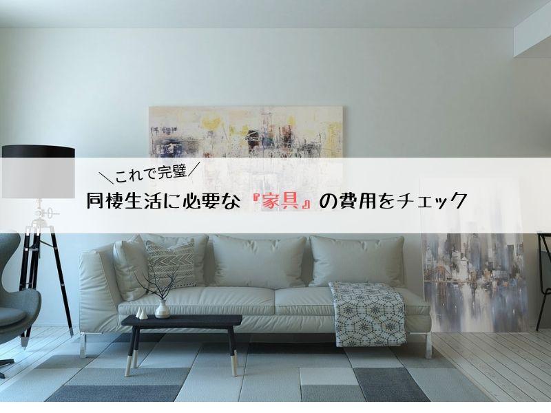 同棲生活に必要な『家具』の費用をチェックする
