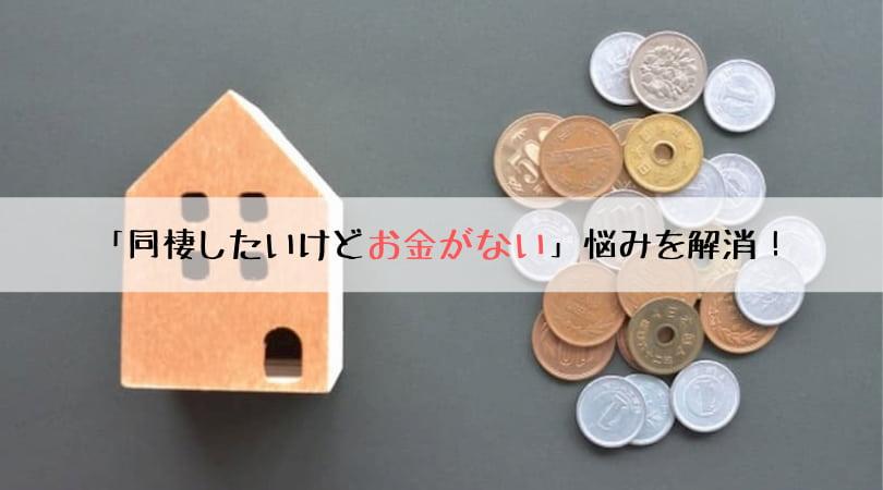 「同棲したいけどお金がない」悩みを解消!賢い同棲計画の立て方