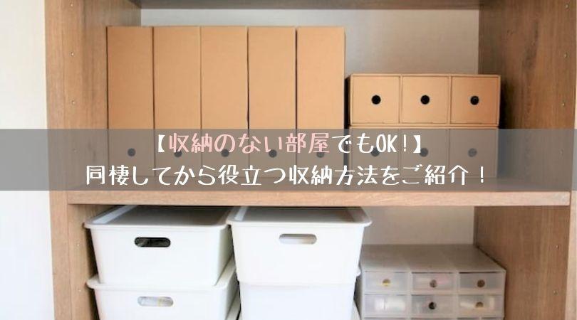 【収納のない部屋でもOK!】 同棲してから役立つ収納方法をご紹介!
