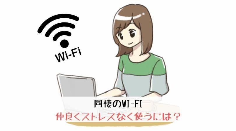 同棲 wifi